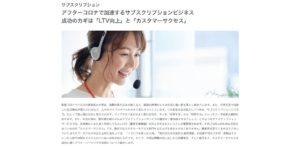 Web記事制作例