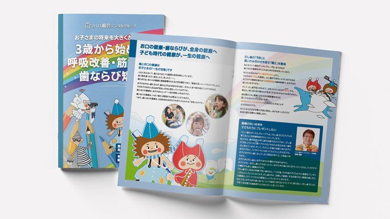 よしどめ歯科_小冊子(中面1)