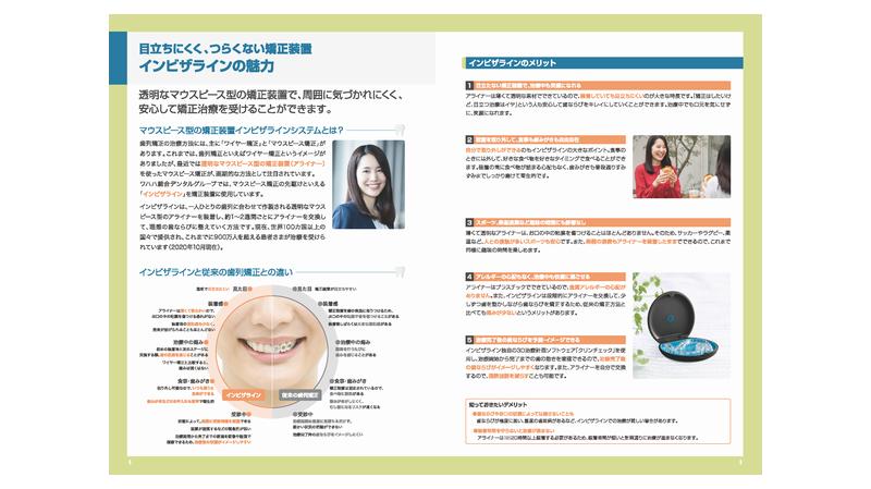 よしどめ歯科_小冊子(中面3)