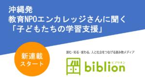biblionメイン_エンカレッジ1