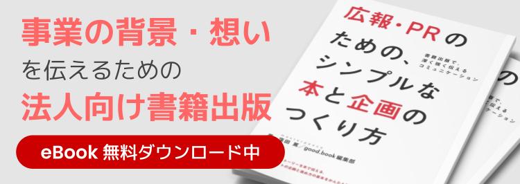 事業の背景・想い を伝えるための法人向け書籍出版 ebook無料ダウンロード中